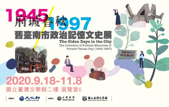 府城春秋―舊臺南市政治記憶文史展