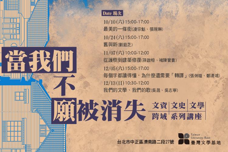 【臺灣文學基地】當我們不願被消失:文資‧文史‧文學跨域 系列講座(台北)
