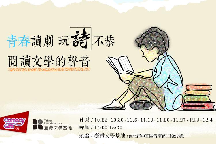 【臺灣文學基地】青春讀劇 · 玩詩不恭 閱讀文學的聲音(台北)