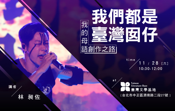 【臺灣文學基地】我們都是臺灣囡仔 — 我的母語創作之路(台北)