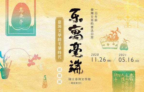 樂寓毫端:臺灣文學的毛筆時代捐贈展