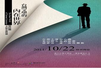 台灣文學的內在世界常設展
