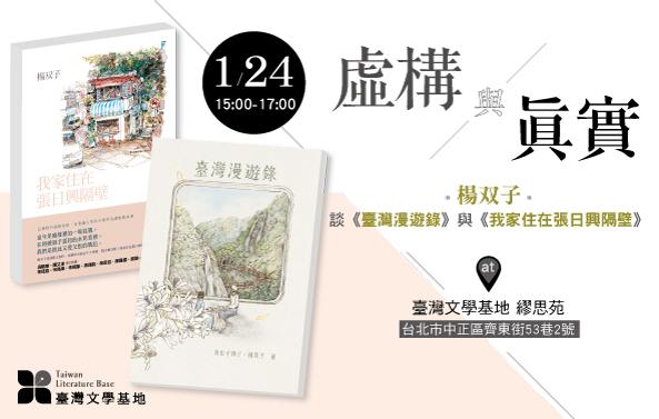 【臺灣文學基地】駐村作家活動|虛構與真實:楊双子談《臺灣漫遊錄》與《我家住在張日興隔壁》