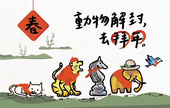 《動物解封,去拜年》主題導覽 X 親子解謎遊戲