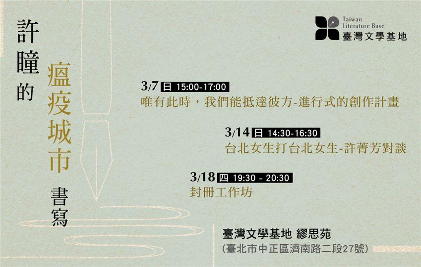 【臺灣文學基地】駐村作家活動|許瞳的瘟疫城市書寫