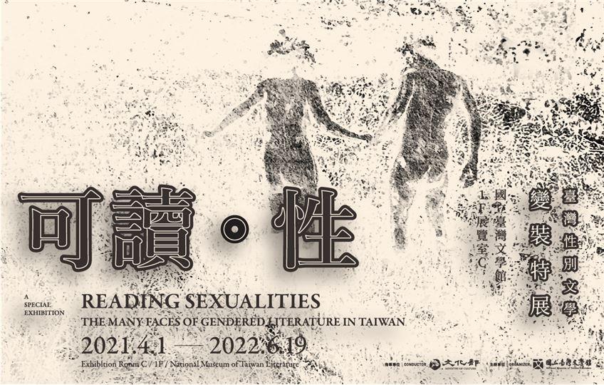 可讀·性—臺灣性別文學變裝特展