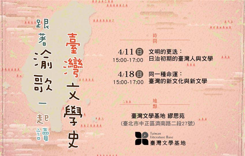 【臺灣文學基地】駐村作家活動|跟著渝歌一起讀臺灣文學史