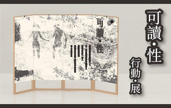 可讀·性——臺灣性別文學變裝行動展