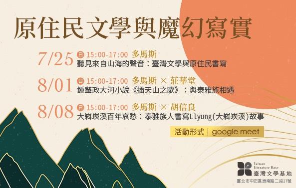 【臺灣文學基地】駐村作家活動|原住民文學與魔幻寫實
