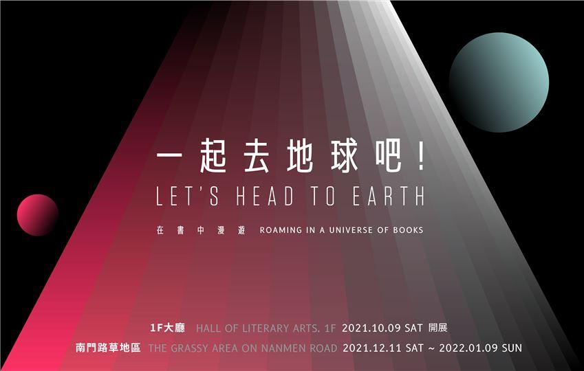 《一起去地球吧!》國立臺灣文學館裝置藝術特展