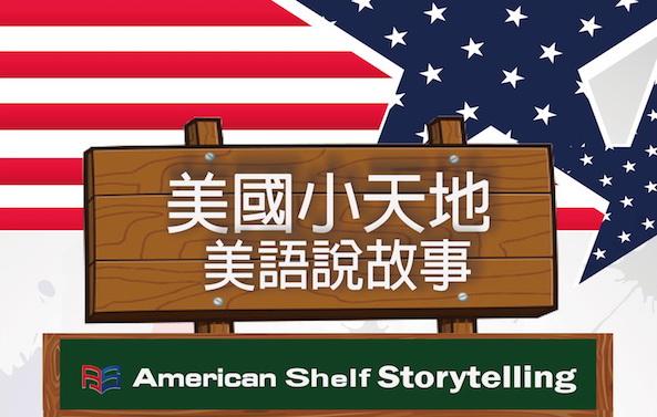 美國小天地:美語說故事(American Shelf Storytelling)