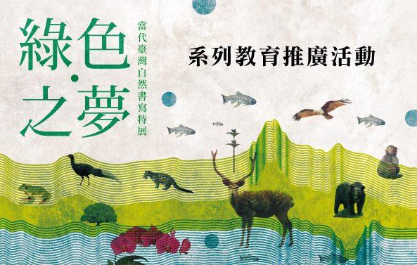 「綠色之夢-當代臺灣自然書寫特展」教育推廣活動