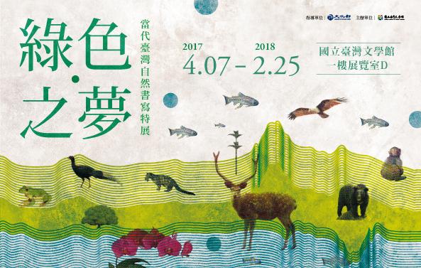 綠色之夢——當代臺灣自然書寫特展