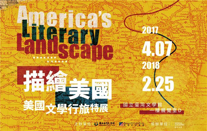 描繪美國:美國文學行旅特展
