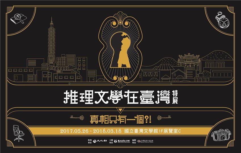 推理文學在臺灣特展–真相只有一個?!