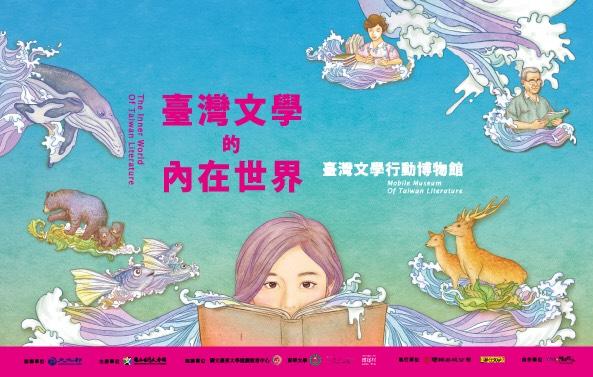 臺灣文學行動博物館東部巡迴展「臺灣文學的內在世界」、「文學迴鄉」東部系列講座開跑!