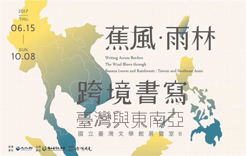 「蕉風‧雨林‧北迴歸線:台灣與東南亞」文學展