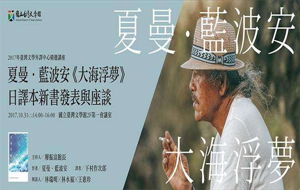 夏曼‧藍波安《大海浮夢》日譯本新書發表與座談