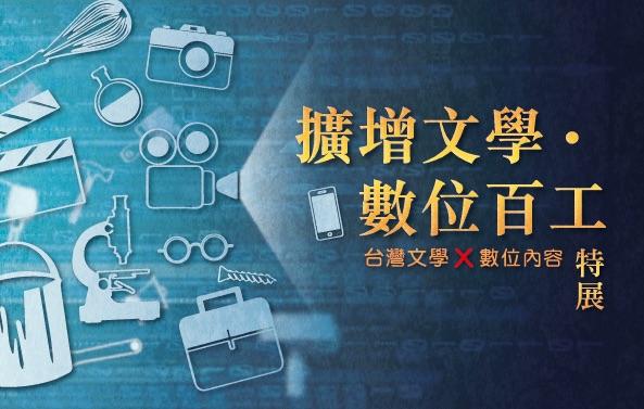 擴增文學・數位百工特展/台灣文學X數位內容