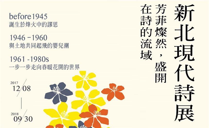 芳菲燦然,盛開在詩的流域─新北現代詩展