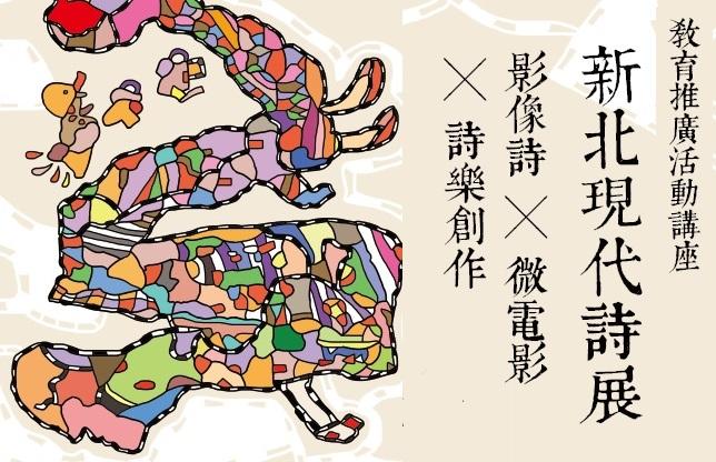 06/02新北現代詩展教育推廣活動講座_