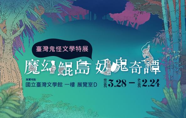「魔幻鯤島,妖鬼奇譚」──臺灣鬼怪文學特展