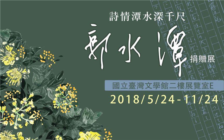 詩情潭水深千尺──郭水潭捐贈展
