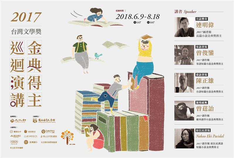 2017台灣文學獎得主巡迴演講
