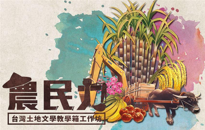 農民力:台灣土地文學教學箱工作坊