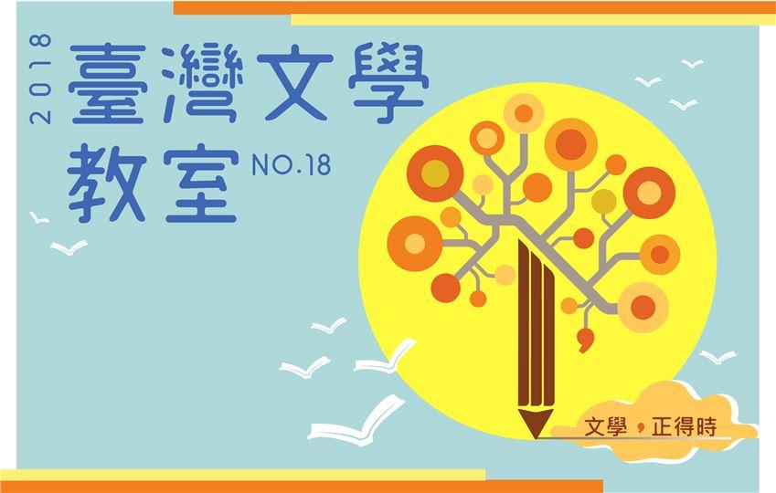臺灣文學教室第18期