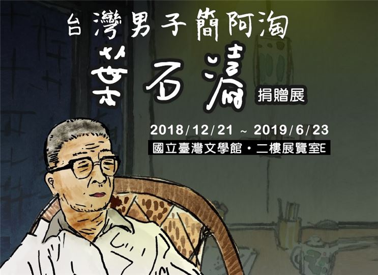 台灣男子簡阿淘_葉石濤捐贈展