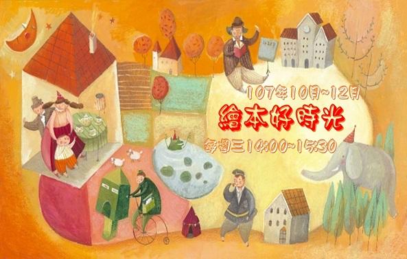 齊東詩舍兒童閱覽室「繪本好時光」系列活動
