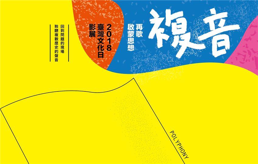 複音:再歌啟蒙思想-2018台灣文化日巡迴影展