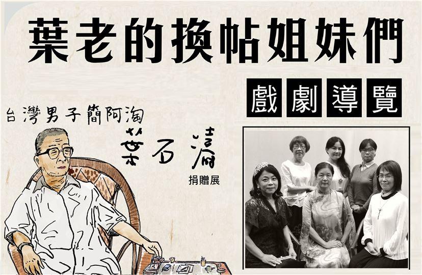 【葉石濤捐贈展】戲劇導覽 ─ 葉老的換帖姐妹們