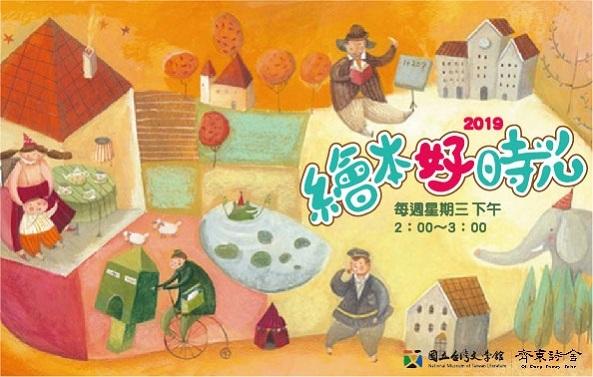 108年度「繪本好時光」齊東詩舍兒童閱覽室系列活動