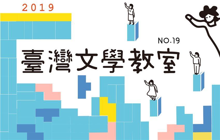 臺灣文學教室第19期