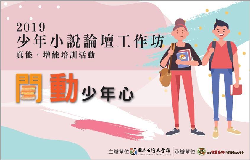 閱動少年心—2019少年小說論壇與推廣工作坊