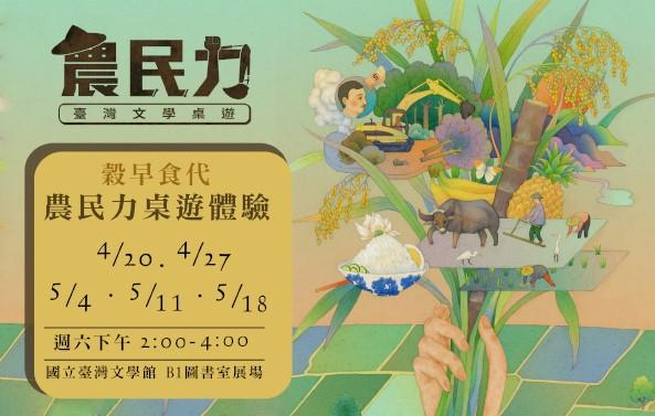 【穀早食代】農村文學特展—農民力桌遊體驗