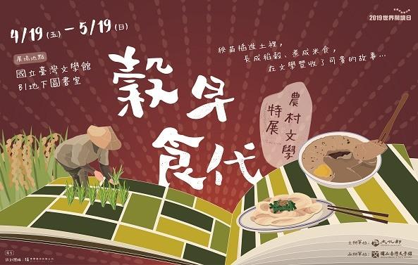 【穀早食代】農村文學特展
