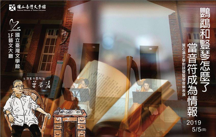 《鸚鵡和豎琴怎麼了—當音符成為情報》葉石濤文學對談暨豎琴音樂表演