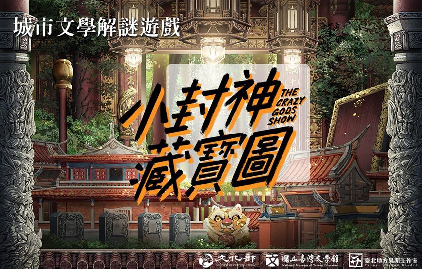 「小封神藏寶圖」城市文學解謎遊戲首部曲
