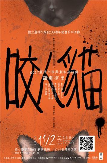 台灣文學獎戲劇金典獎《咬人貓》讀劇演出