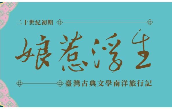 娘惹浮生—二十世紀初期臺灣古典文學南洋旅行記