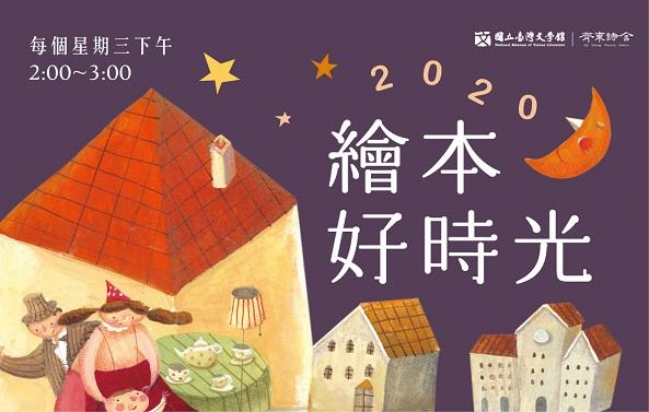 109年度齊東詩舍兒童閱覽室「繪本好時光」系列活動