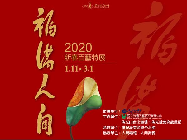 福滿人間-2020新春百藝特展