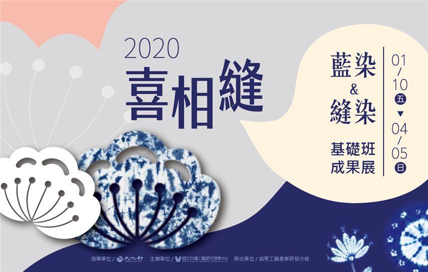 2020喜相縫-108年藍染縫染基礎班成果展