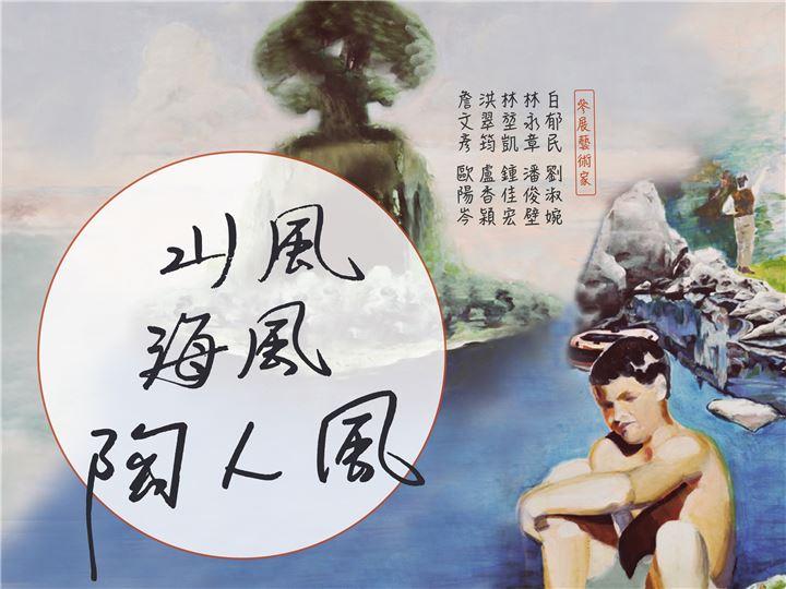 「山風、海風、陶人風」-陶藝創作聯展