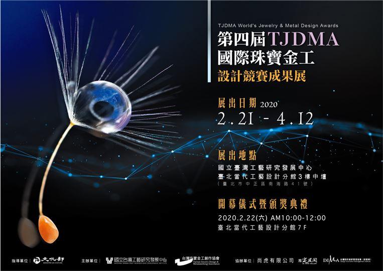 第四屆TJDMA國際珠寶金工設計競賽成果展