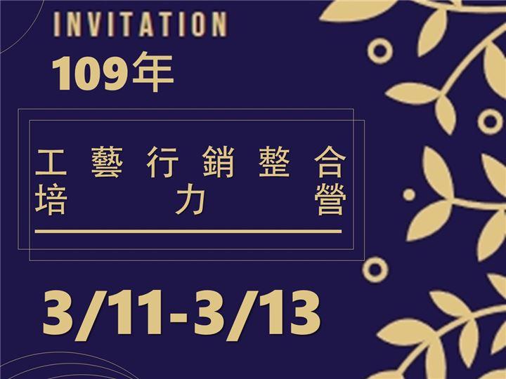 109年工藝行銷整合培力營