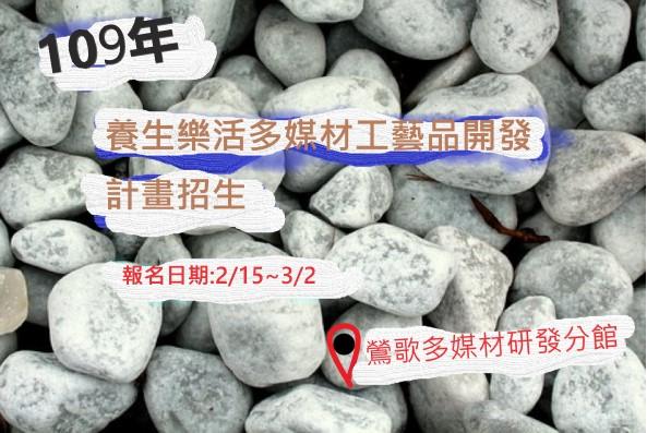 【鶯歌分館】109年養生樂活多媒材工藝品開發計畫招生
